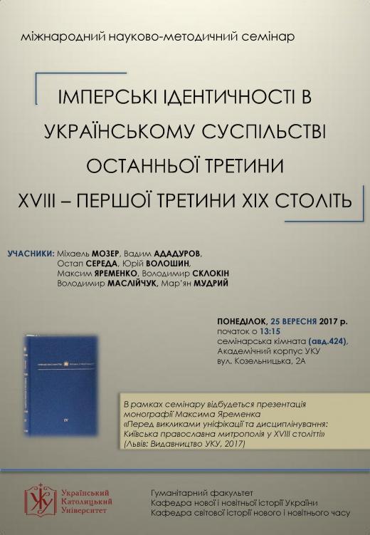 Участь проф.С.І.Посохов в міжнародному семінарі в УКУ