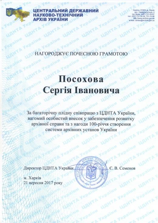 Поздравляем проф. С.И.Посохова с награждением грамотой ЦГНТА Украины