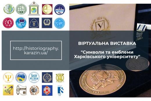 Виртуальная выставка «Символы и эмблемы Харьковского университета» (к 90-летию со дня рождения Б.П.Зайцева)