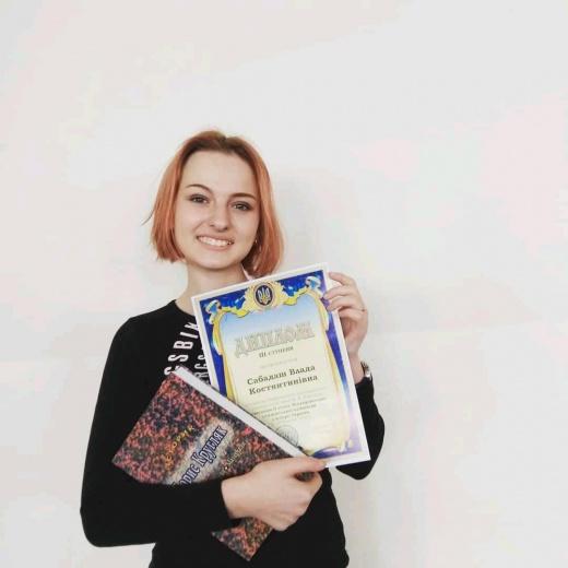 Поздравляем студентку кафедры Власть Сабадаш с победой в заключительном этапе Всеукраинской студенческой олимпиады по истории Украины!