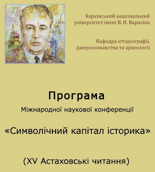 ХV Астаховські читання (програма конференції)