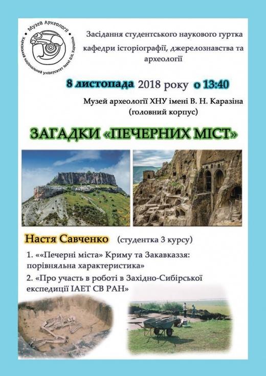 Засідання студентського наукового гуртка археології кафедри історіографії, джерелознавства та археології