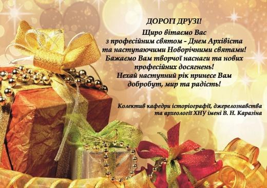 Кафедра поздравляет архивистов с Днем работников архивных учреждений Украины!