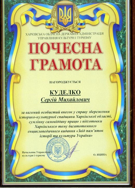 Вітаємо С.М.Куделко з нагородженням почесною грамотою за вагомий  особистий  внесок у справу  збереження історико-культурної спадщини Харківської області.