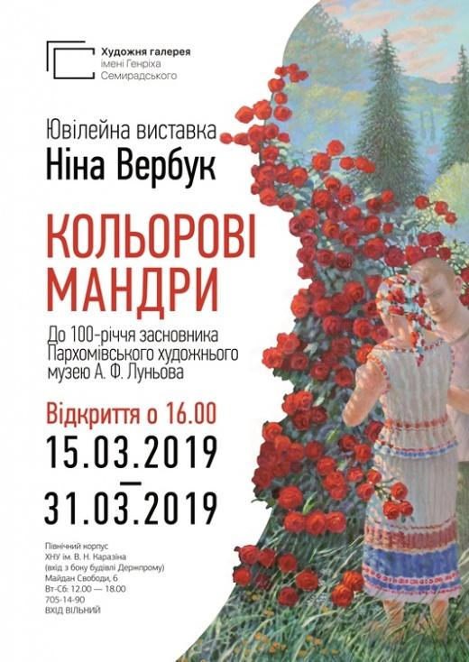 Ювілейна виставка живопису «Кольорові мандри» харківської художниці Ніни Вербук