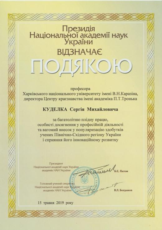Поздравляем С.М.Куделко с получением благодарности за весомый вклад в популяризацию достижений ученых Северо-Восточного региона Украины