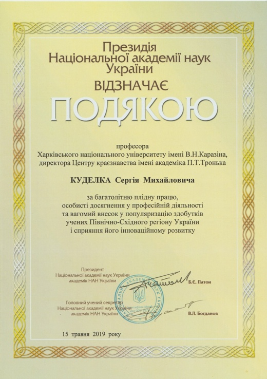 Congratulations to S.M.Kudelko with receiving thanks for the significant contribution to the popularization of the achievements of scientists of the Northeast region of Ukraine