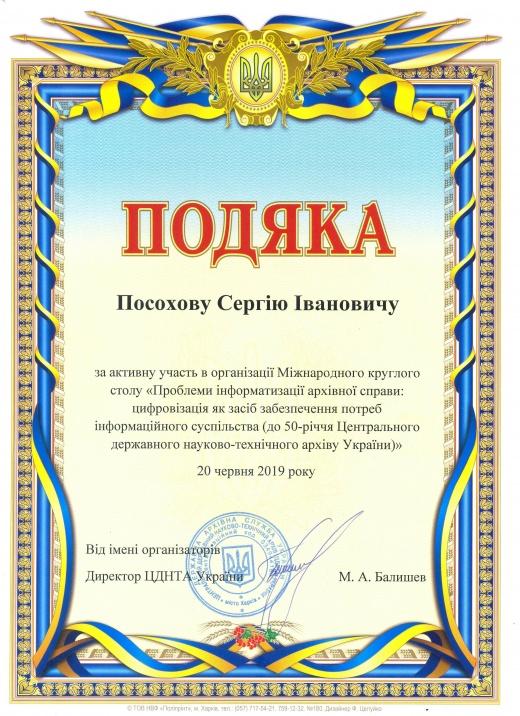 Благодарность от Центрального государственного научно-технического архива Украины