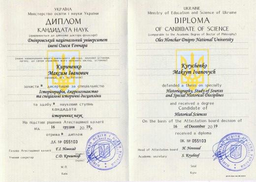Поздравляем аспиранта кафедры М.И.Кириченко с получением ученой степени кандидата исторических наук