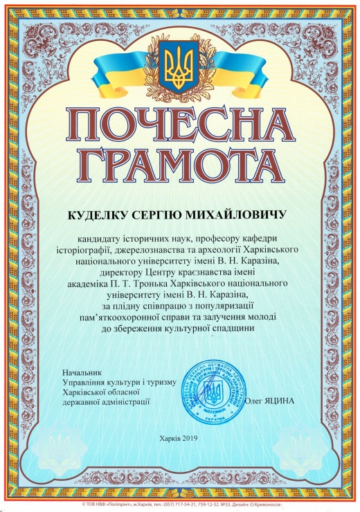 Honorary Diploma from the Department of Culture and Tourism of Kharkiv Regional State Administration