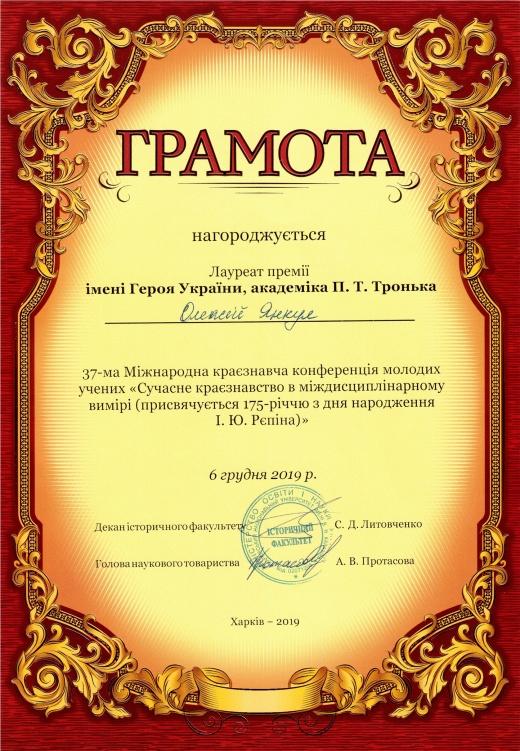 Поздравляем аспиранта кафедры А.Н.Янкула