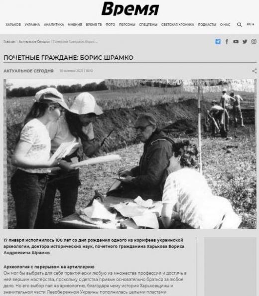 Почесні громадяни: Борис Шрамко