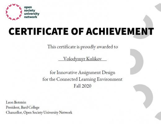 Перемога в конкурсі онлайн-навчання