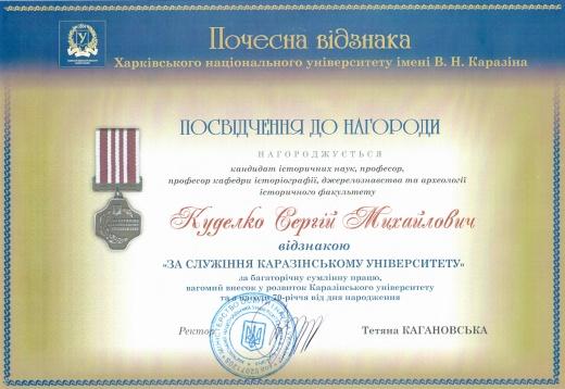 Поздравляем проф. С.М.Куделко с почетной наградой